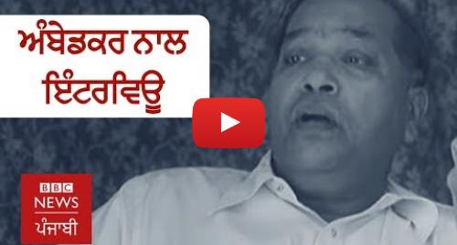Youtube post by BBC News Punjabi: ਜਦੋਂ ਅੰਬੇਡਕਰ ਨੇ ਕਿਹਾ ਭਾਰਤ 'ਚ ਲੋਕਤੰਤਰ ਕੰਮ ਨਹੀਂ ਕਰੇਗਾ I BBC NEWS PUNJABI