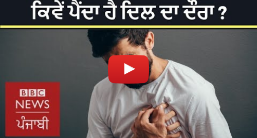 Youtube post by BBC News Punjabi: Why do we get a heart attack ? | BBC News Punjabi