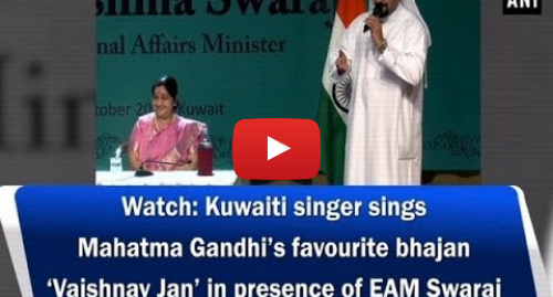 Youtube post by ANI News: Watch  Kuwaiti singer sings bhajan `Vaishnav Jan' in presence of EAM Swaraj - #ANI