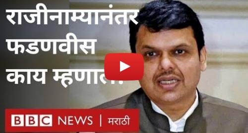 Youtube post by BBC News Marathi: देवेंद्र फडणवीस यांचा राजीनाम्यानंतर शिवसेनेवर पलटवार   Devendra Fadnavis Resigns   BJP vs Shivsena