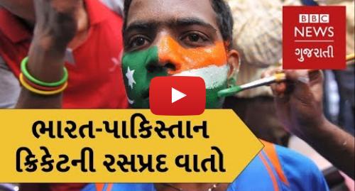 Youtube post by BBC News Gujarati: ઇન્ડિયા-પાકિસ્તાન ક્રિકેટ. 9 Must Know Facts about India-Pakistan Cricket (BBC News Gujarati)