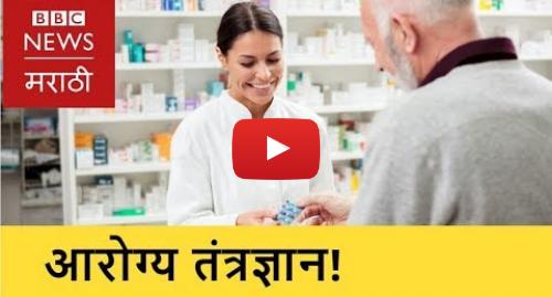 Youtube post by BBC News Marathi: What Is Innovative Health Care । जाणून घेऊया आरोग्य तंत्रज्ञानाविषयी  (BBC News Marathi)