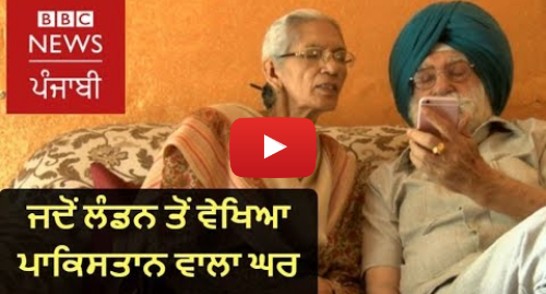Youtube post by BBC News Punjabi: 1947 India's Independence and Partition  When siblings saw at their ancestral house in Pakistan