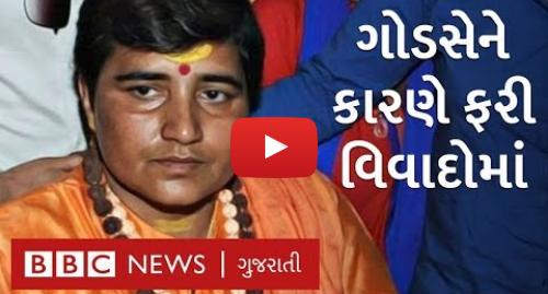Youtube post by BBC News Gujarati: Prgya Thakur એ સંસદમાં Nathuram Godse ને 'દેશભક્ત' ગણાવ્યા | BBC NEWS GUJARATI