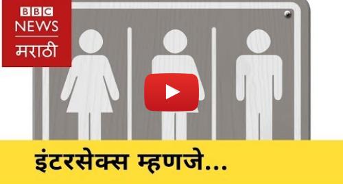 Youtube post by BBC News Marathi: Intersex Kids & Their Issues । इंटरसेक्स लिंग असलेल्या मुलांचे प्रश्न