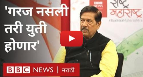 Youtube post by BBC News Marathi: गिरीष बापट मुलाखत   राष्ट्र-महाराष्ट्र   Girish Bapat Interview   Rashtra Maharashtra  Maha Election