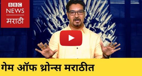Youtube post by BBC News Marathi: Game of Thrones in Marathi   Recap before Final season 8   GoT  गेम ऑफ थ्रोन्स आहे तरी काय?