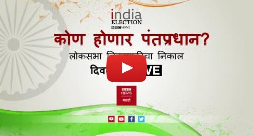 Youtube post by BBC News Marathi: Narendra Modi vs Rahul Gandhi I Election Results 2019 Live | लोकसभा निवडणूक २०१९ चे निकाल लाईव्ह