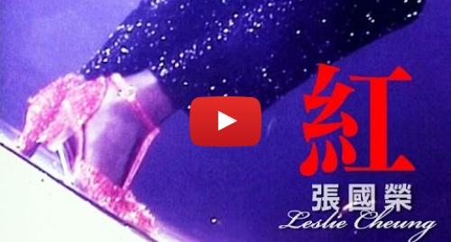 Youtube 用户名 滾石唱片 ROCK RECORDS: 張國榮 Leslie Cheung【紅】跨越97演唱會
