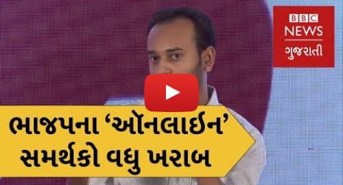 Youtube post by BBC News Gujarati: અર્જુન સિદ્ધાર્થ, ઑલ્ટ ન્ચૂઝ   ભાજપના 'ઑનલાઇન' સમર્થકો કોંગ્રેસના સમર્થકો કરતાં વધુ ખરાબ