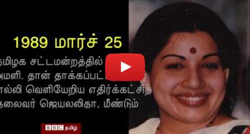யூடியூப் இவரது பதிவு BBC News Tamil: ஜெயலலிதா குழந்தைப்பருவம் முதல் அரசியல் பிரவேசம் வரை
