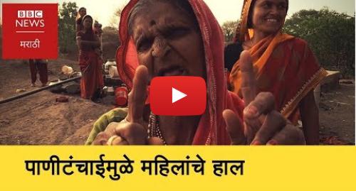 Youtube post by BBC News Marathi: How Water Scarcity affected on Women's Health in Marathwada (BBC News Marathi)