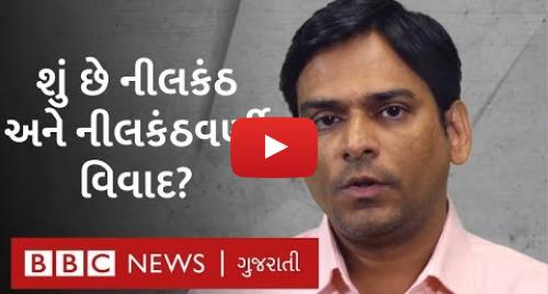 Youtube post by BBC News Gujarati: Morari Bapu અને સ્વામીનારાયણ સંપ્રદાય વચ્ચે વિવાદ કેમ?