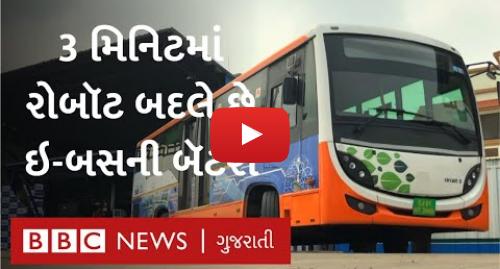 Youtube post by BBC News Gujarati: Ahmedabad   Pollution ઘટાડવા શરૂ થઈ Electric Bus, જાણો તેની ખાસિયત