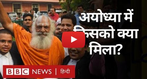 यूट्यूब पोस्ट BBC News Hindi: Ayodhya Verdict क्या है और CJI Ranjan Gogoi ने फ़ैसला सुनाते हुए क्या-क्या कहा?(BBC Hindi)