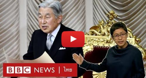 Yutube โพสต์โดย BBC News ไทย: พระจักรพรรดิญี่ปุ่น    ทำไมการเปลี่ยนผ่านรัชสมัยครั้งนี้จึงมีความสำคัญ?- BBC News ไทย