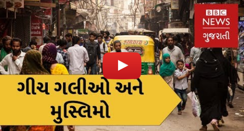 Youtube post by BBC News Gujarati: BBC Exclusive   Why do Indian Muslims live in ghettos? (BBC News Gujarati)