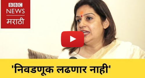 Youtube post by BBC News Marathi: Priyanka Chaturvedi joins Shivsena  BBC Exclusive । प्रियंका चतुर्वेदी  काँग्रेसमधून शिवसेनेत प्रवेश