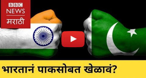 Youtube post by BBC News Marathi: India vs Pakistan   Will they play in World Cup?। भारत पाकिस्तान वर्ल्ड कपमध्ये खेळणार?
