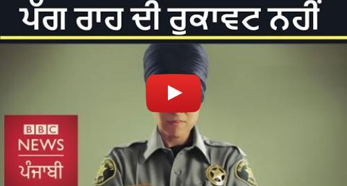 Youtube post by BBC News Punjabi: ਇਹ ਫੋਟੋਗ੍ਰਾਫ਼ਰ ਸਮਝਾ ਰਹੇ ਹਨ ਯੂਕੇ ਦੇ ਸਿੱਖ ਨੌਜਵਾਨਾਂ ਨੂੰ ਪੱਗ ਦੀ ਅਹਿਮੀਅਤ  | BBC NEWS PUNJABI