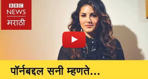 Youtube post by BBC News Marathi: Sunny Leone on porn industry | सनी लिओनी पॉर्न इंडस्ट्रीवर काय म्हणाली (BBC News Marathi)