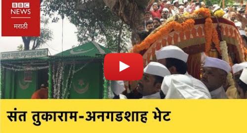 Youtube post by BBC News Marathi: Pandharpur Wari - Why Sant Tukaram's followers pay respect to Baba Angadsha? (BBC News Marathi)