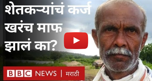 Youtube post by BBC News Marathi: देवेंद्र फडणवीस यांच्या शेतकरी कर्जमाफीचं काय झालं? | Maharashtra  How many farmers got loan waiver?