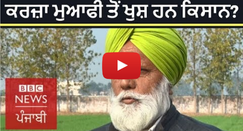 Youtube post by BBC News Punjabi: Loan waiver  Are farmers satisfied? | BBC NEWS PUNJABI