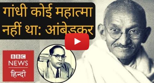 यूट्यूब पोस्ट BBC News Hindi: Why did Bhimrao Ambedkar hate Mahatma Gandhi? (BBC Hindi)