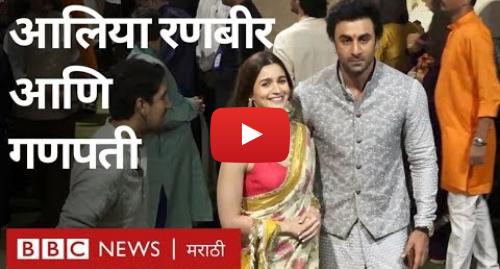 Youtube post by BBC News Marathi: अंबानीच्या गणपतीला आलिया, रणबीर एकत्र | Bollywood @ Mukesh Ambani Ganesh  Ranbir & Alia Bhatt visit