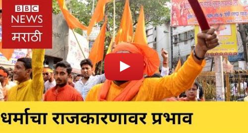 Youtube post by BBC News Marathi: Loksabha 2019  Religion in Politics of West Bengal । पश्चिम बंगालमध्ये धर्माचा राजकारणावर प्रभाव