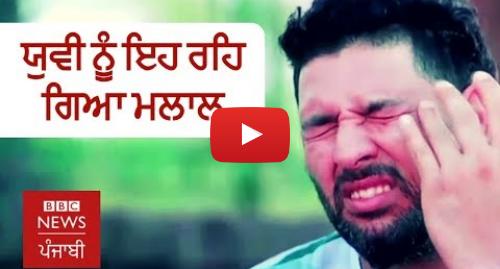 Youtube post by BBC News Punjabi: ਯੁਵਰਾਜ ਸਿੰਘ ਨੂੰ ਸੰਨਿਆਸ ਵੇਲੇ ਵੀ ਮਲਾਲ ਕੀ ਰਹਿ ਗਿਆ I BBC NEWS PUNJABI