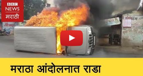 Youtube post by BBC News Marathi: Maratha reservation agitation turned violent in Mumbai and Maharashtra (BBC News Marathi)