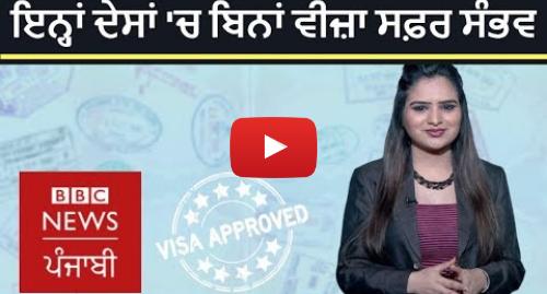 Youtube post by BBC News Punjabi: Where can Indians get visa on arrival?   BBC NEWS PUNJABI