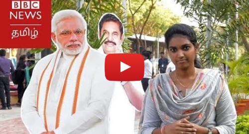 யூடியூப் இவரது பதிவு BBC News Tamil: தேர்தல் 2019 - தலைவர்களிடம் கேள்வி எழுப்பும் இளைஞர்கள்