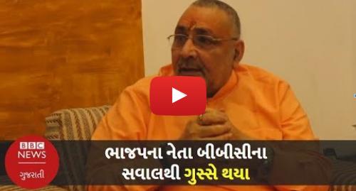Youtube post by BBC News Gujarati: જ્યારે ભાજપના નેતા ગિરિરાજ સિંહે અધવચ્ચે બીબીસીનું ઇન્ટરવ્યૂ અટકાવી દીધું