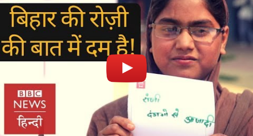 यूट्यूब पोस्ट BBC News Hindi: Begusarai    Can you answer these questions of Bihar's women?(BBC Hindi)