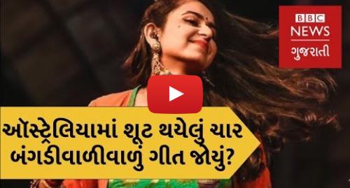 Youtube post by BBC News Gujarati: શા માટે કિંજલ દવેનું ફેમસ'ચાર બંગળીવાળા'ગીત પર કે.કિંગે ગીત ચોરવાનો આરોપ લગાડ્યો?