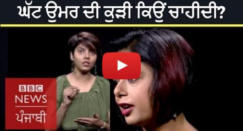 Youtube post by BBC News Punjabi: Does age gap matter in a relationship? | BBC News Punjabi