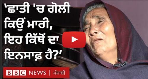 Youtube post by BBC News Punjabi: CAA ਦੇ ਵਿਰੋਧ ਦੌਰਾਨ ਮੇਰਠ ਵਿੱਚ ਮਾਰੇ ਗਏ ਲੋਕਾਂ ਦੇ ਪਰਿਵਾਰਾਂ ਦਾ ਦਰਦ   BBC NEWS PUNJABI