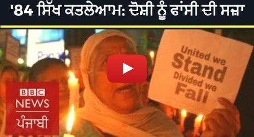Youtube post by BBC News Punjabi: 1984 anti-Sikh riots  First death sentence | BBC News Punjabi