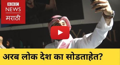 Youtube post by BBC News Marathi: अरब देशातले लोक का सोडत आहेत देश? । Why people from Arab countries leaving their country?
