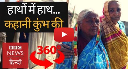 यूट्यूब पोस्ट BBC News Hindi: Kumbh 2019  360° film | Story of faith and friendship in world's largest religious event (BBC Hindi)