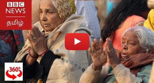 யூடியூப் இவரது பதிவு BBC News Tamil: BBC 360 Video   தனிமையில் தவிக்கும் இரு வயதான பெண்களை நண்பர்களாக்கிய கும்பமேளா