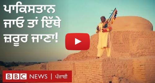 Youtube post by BBC News Punjabi: Indus Valley on currency! ਪਾਕਿਸਤਾਨੀ 20 ਰੁਪਏ ਦੇ ਨੋਟ 'ਤੇ ਇਹ ਕਿਸ ਦੀ ਫ਼ੋਟੋ? I BBC NEWS PUNJABI