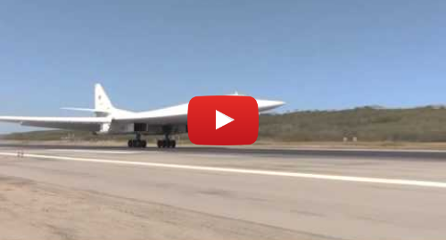 Youtube post by Минобороны России: Прибытие самолетов Ту-160 дальней авиации ВКС России в аэропорт Республики Венесуэла