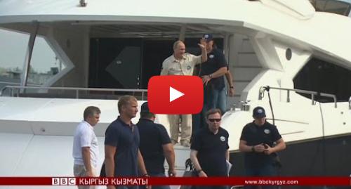 Youtube постту BBC News Кыргыз жазды: Путин коррупцияга аралашканбы? - BBC Kyrgyz