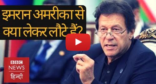 यूट्यूब पोस्ट BBC News Hindi: Imran Khan अमरीका से क्या लेकर लौटे कि Pakistan दीवाना हो गया? (BBC Hindi)