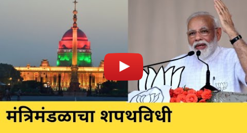 Youtube post by BBC News Marathi: Marathi news  BBC Vishwa 30/05/2019 । Narendra Modi । नरेंद्र मोदी । मराठी बातम्या