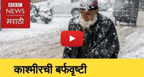 Youtube post by BBC News Marathi: Kashmir   First snowfall काश्मीर   मोसमातली पहिली बर्फवृष्टी (BBC News Marathi)